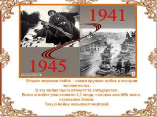 Вторая мировая война – самая крупная война в истории человечества. В эту вой