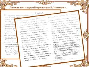 Личные письма друзей-однополчан Н. Нартикова .
