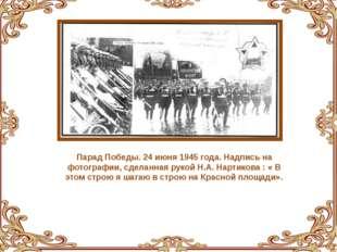 Парад Победы. 24 июня 1945 года. Надпись на фотографии, сделанная рукой Н.А.