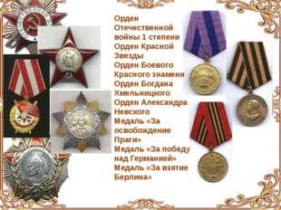 Орден Отечественной войны 1 степени Орден Красной Звезды Орден Боевого Красно