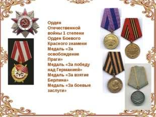 Орден Отечественной войны 1 степени Орден Боевого Красного знамени Медаль «За
