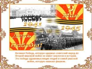 . Великая Победа, которую одержал советский народ во Второй мировой войне не