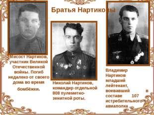 Братья Нартиковы Мисост Нартиков, участник Великой Отечественной войны. Поги
