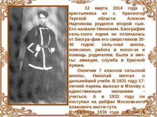 12 марта 1914 года у крестьянина из с. Красногор Терской области Алексея Нар