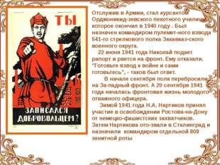 Отслужив в Армии, стал курсантом Орджоникид-зевского пехотного училища, котор