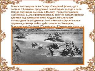 Вскоре полк перевели на Северо-Западный фронт, где в составе II Армии он про