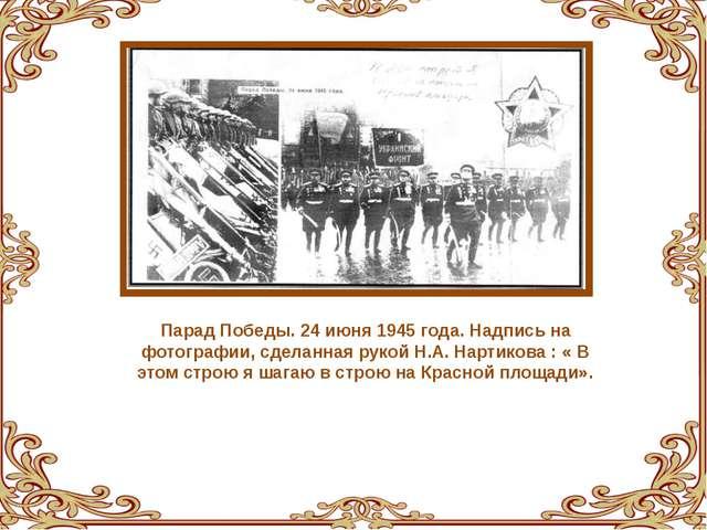 Парад Победы. 24 июня 1945 года. Надпись на фотографии, сделанная рукой Н.А....
