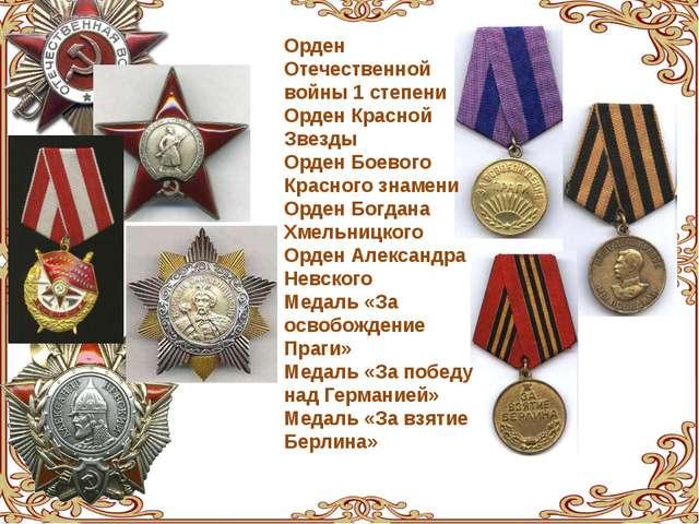 Орден Отечественной войны 1 степени Орден Красной Звезды Орден Боевого Красно...
