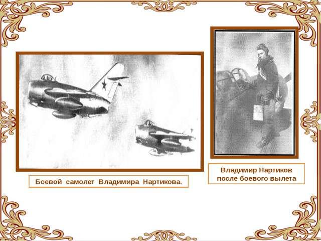 Владимир Нартиков после боевого вылета Боевой самолет Владимира Нартикова.
