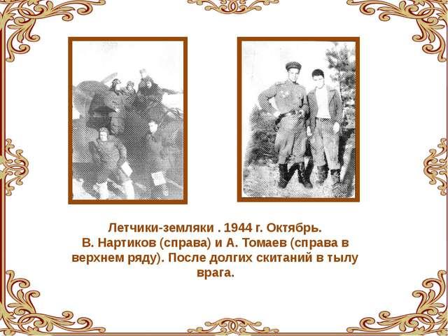 Летчики-земляки . 1944 г. Октябрь. В. Нартиков (справа) и А. Томаев (справа в...