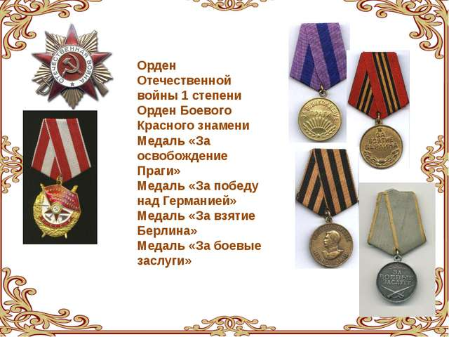 Орден Отечественной войны 1 степени Орден Боевого Красного знамени Медаль «За...