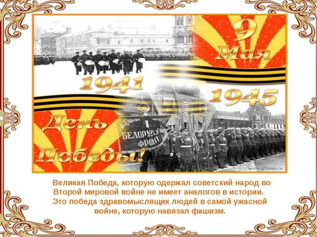. Великая Победа, которую одержал советский народ во Второй мировой войне не...