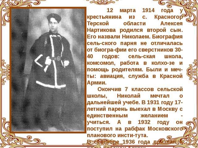 12 марта 1914 года у крестьянина из с. Красногор Терской области Алексея Нар...