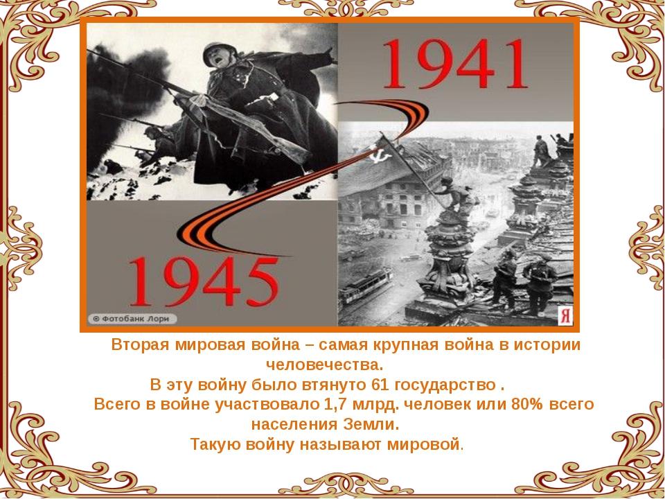 Вторая мировая война – самая крупная война в истории человечества. В эту вой...