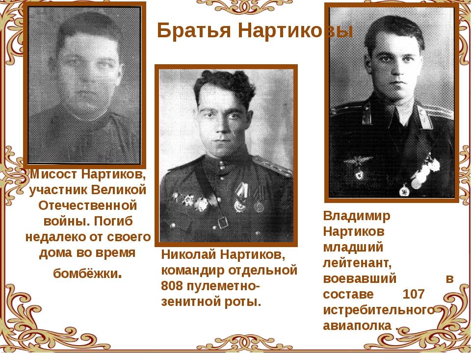 Братья Нартиковы Мисост Нартиков, участник Великой Отечественной войны. Поги...