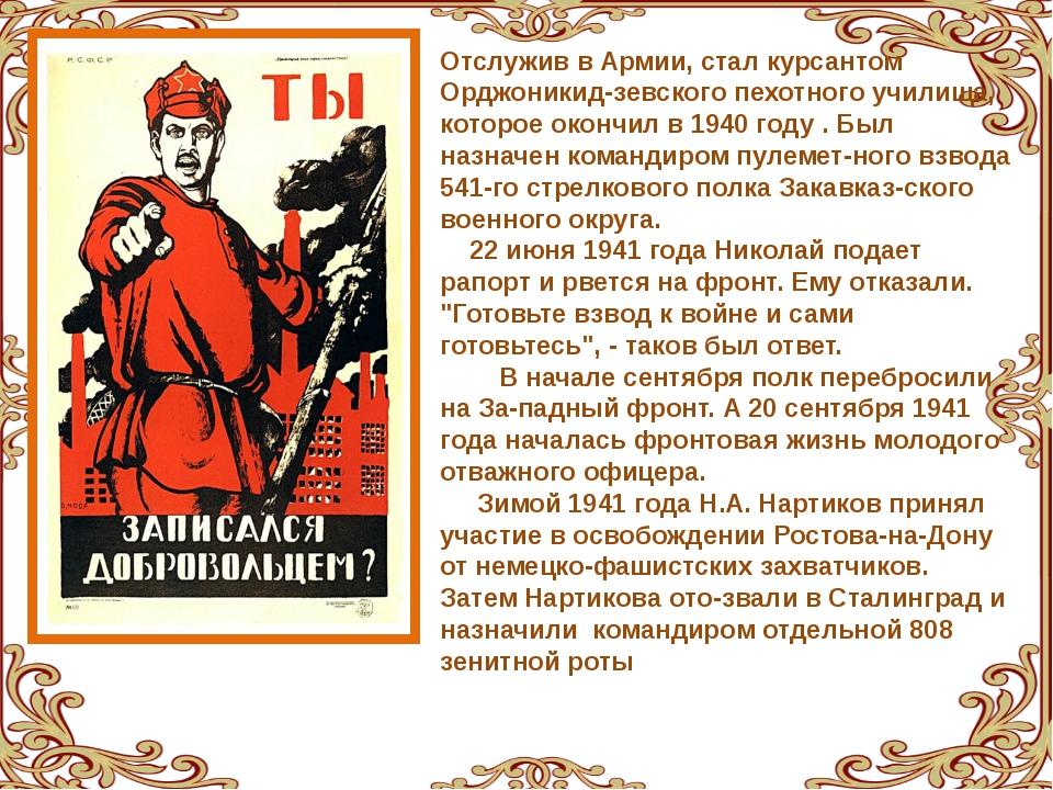 Отслужив в Армии, стал курсантом Орджоникид-зевского пехотного училища, котор...
