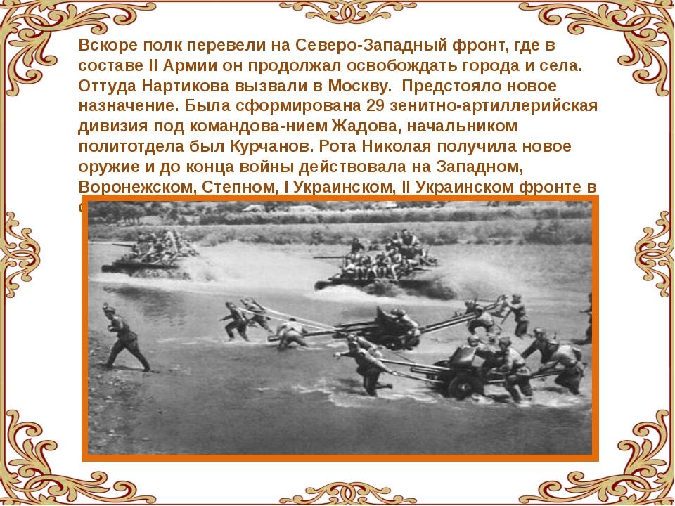 Вскоре полк перевели на Северо-Западный фронт, где в составе II Армии он про...