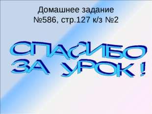 Домашнее задание №586, стр.127 к/з №2