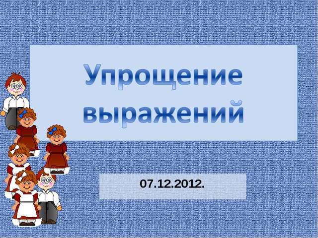 07.12.2012.