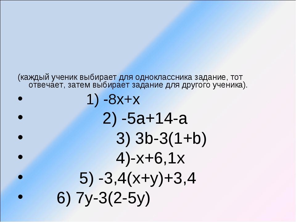 (каждый ученик выбирает для одноклассника задание, тот отвечает, затем выбир...