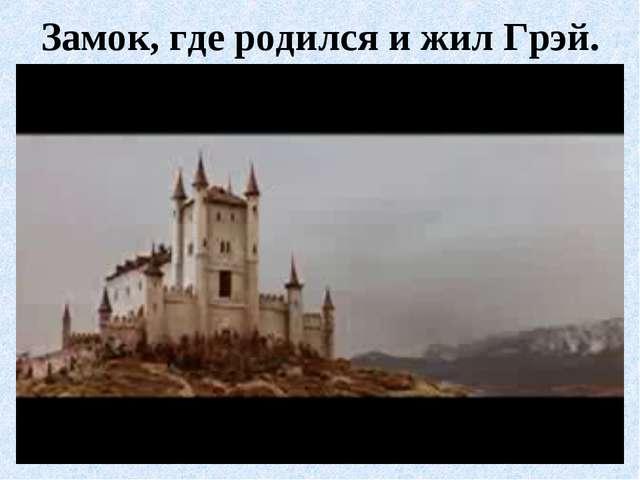 Замок, где родился и жил Грэй.