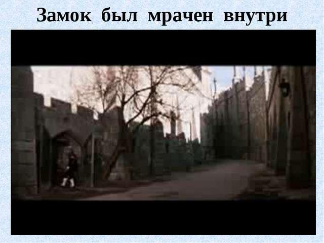 Замок был мрачен внутри