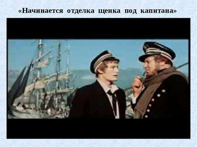 «Начинается отделка щенка под капитана»