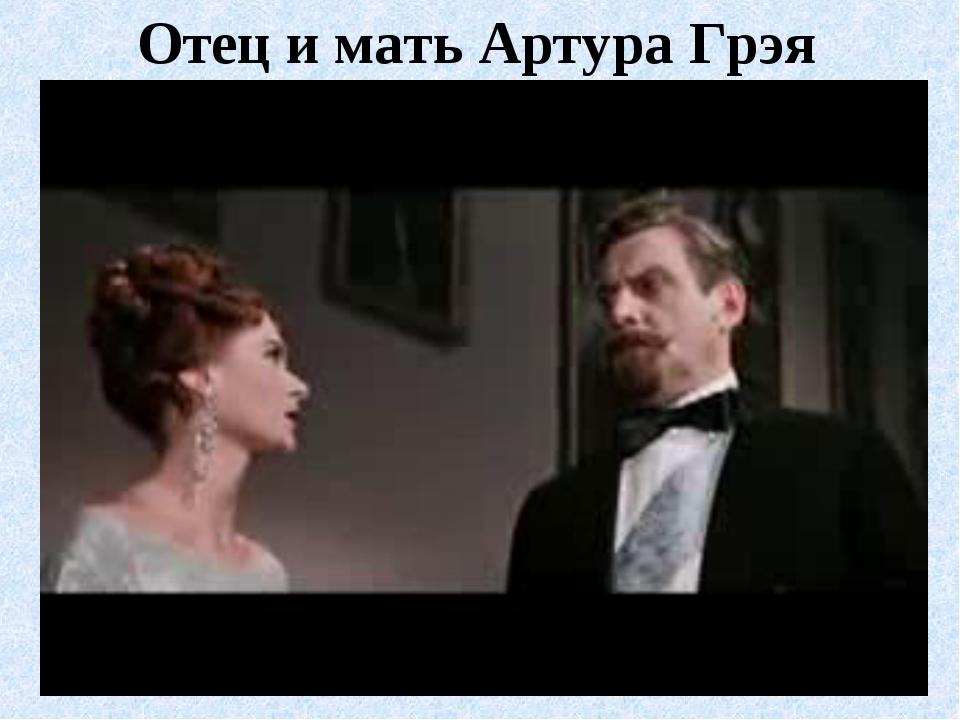 Отец и мать Артура Грэя