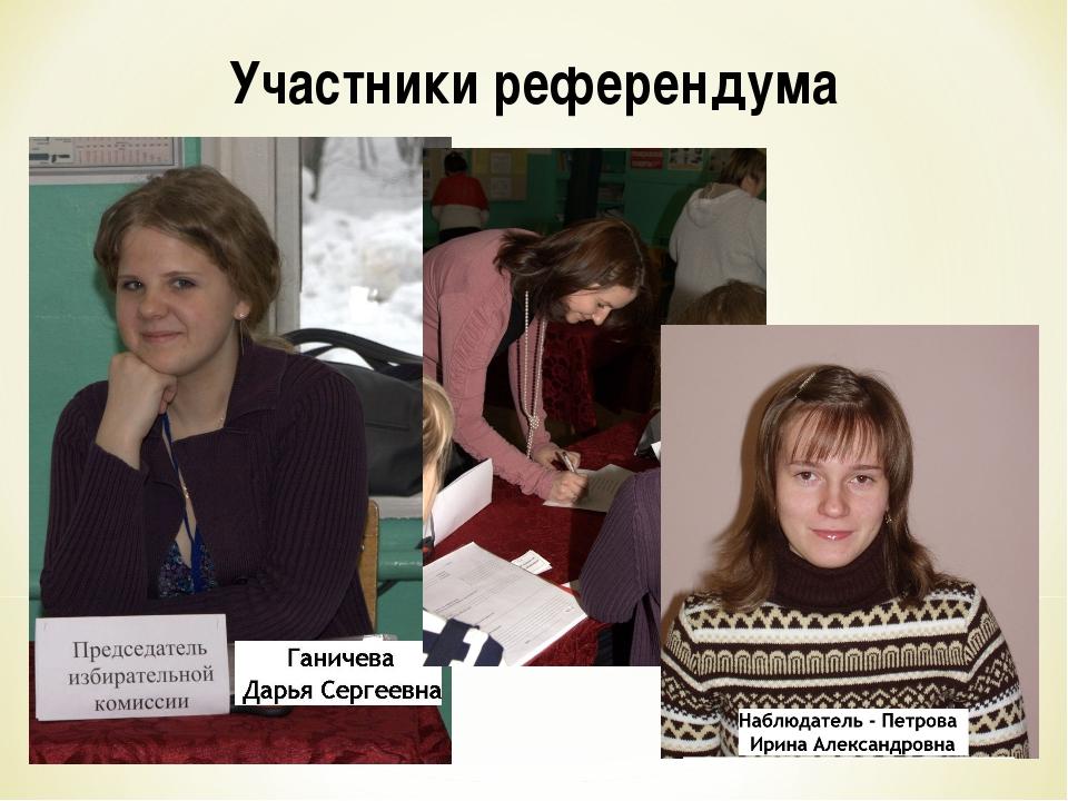 Участники референдума