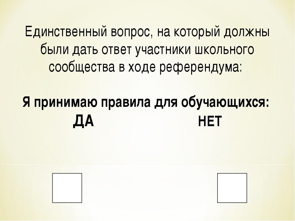 Единственный вопрос, на который должны были дать ответ участники школьного со...