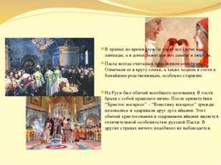 В храмах во время службы горят все свечи и лампады, а в домах зажигали все л