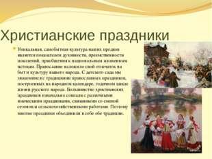 Христианские праздники Уникальная, самобытная культура наших предков является