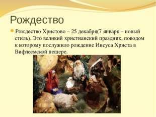 Рождество Рождество Христово – 25 декабря(7 января – новый стиль). Это велики
