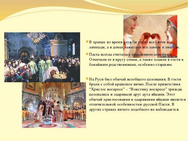 В храмах во время службы горят все свечи и лампады, а в домах зажигали все л...