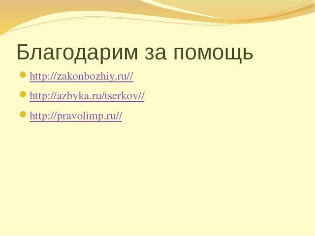 Благодарим за помощь http://zakonbozhiy.ru// http://azbyka.ru/tserkov// http:...