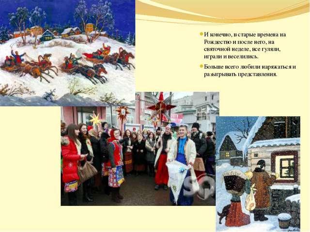 И конечно, в старые времена на Рождество и после него, на святочной неделе,...