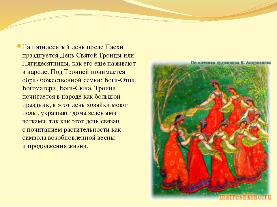 На пятидесятый день после Пасхи празднуется День Святой Троицы или Пятидесят...
