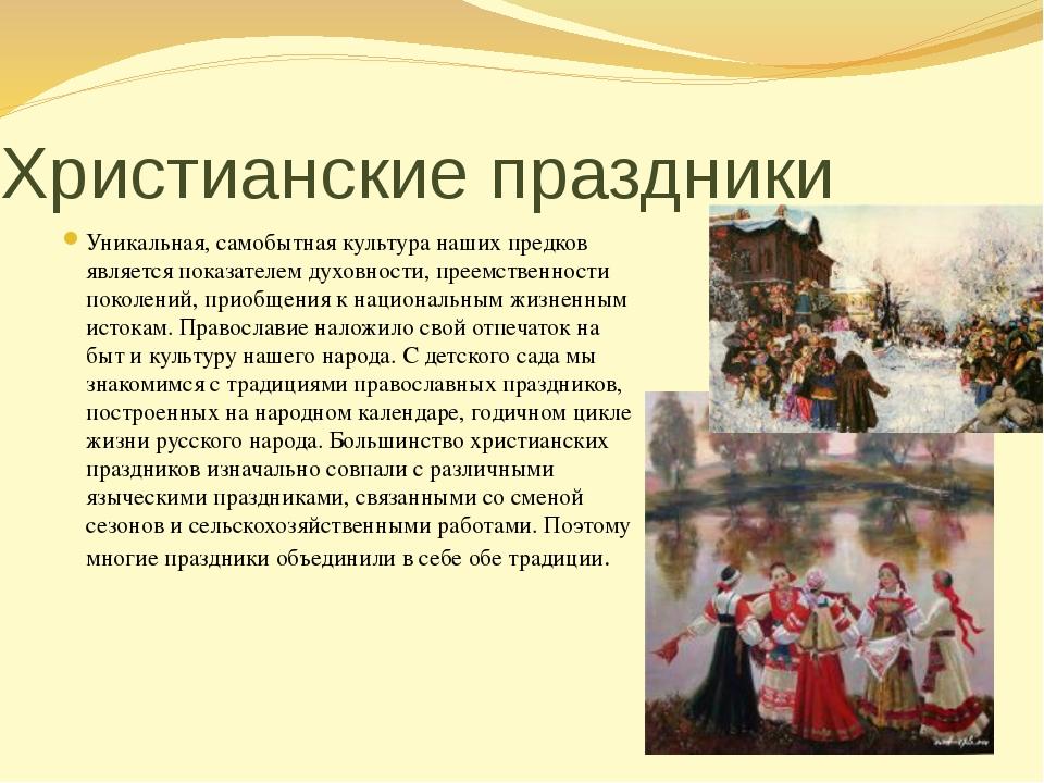 Христианские праздники Уникальная, самобытная культура наших предков является...
