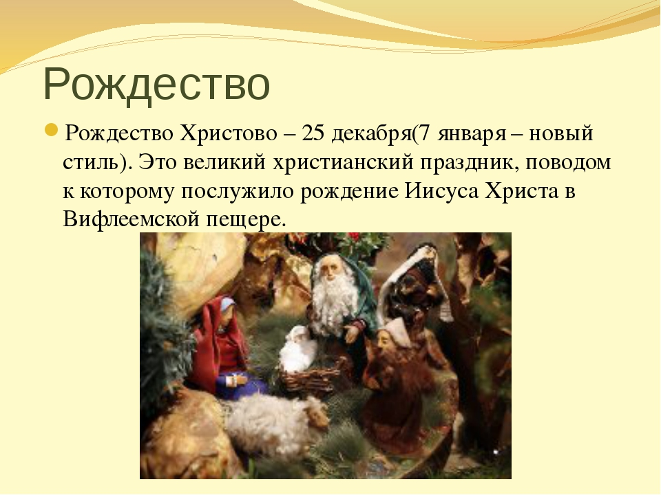 Рождество Рождество Христово – 25 декабря(7 января – новый стиль). Это велики...