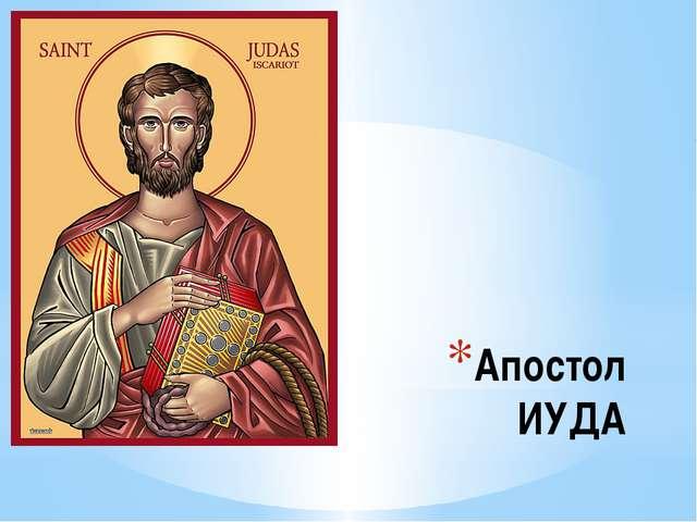 Апостол ИУДА