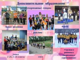 Дополнительное образование спортивные секции Легкая атлетика ОФП борьба ритм