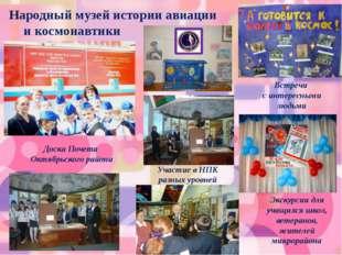 Народный музей истории авиации и космонавтики Доска Почета Октябрьского район
