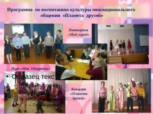 Программа по воспитанию культуры межнационального общения «Планета друзей» Иг