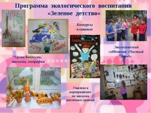 Программа экологического воспитания «Зеленое детство» Экологический субботник