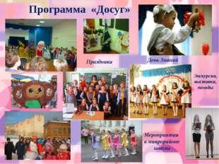 Программа «Досуг» Праздники Мероприятия в микрорайоне школы День Знаний Экск