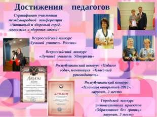 Достижения педагогов Всероссийский конкурс «Лучший учитель России» Всероссий