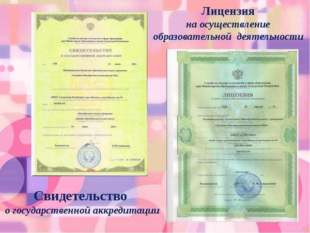 Лицензия на осуществление образовательной деятельности Свидетельство о госуд...