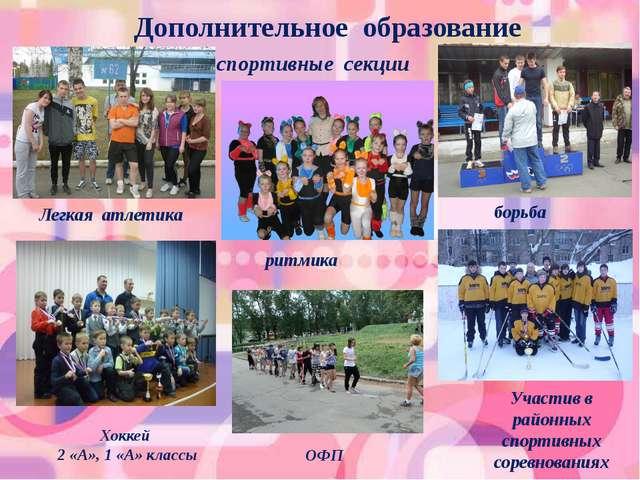 Дополнительное образование спортивные секции Легкая атлетика ОФП борьба ритм...