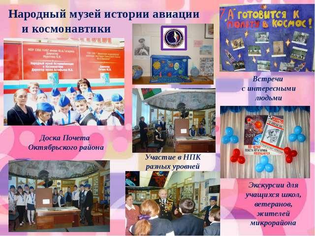 Народный музей истории авиации и космонавтики Доска Почета Октябрьского район...