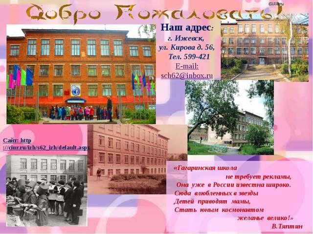 «Гагаринская школа не требует рекламы, Она уже в России известна широко. Сюд...